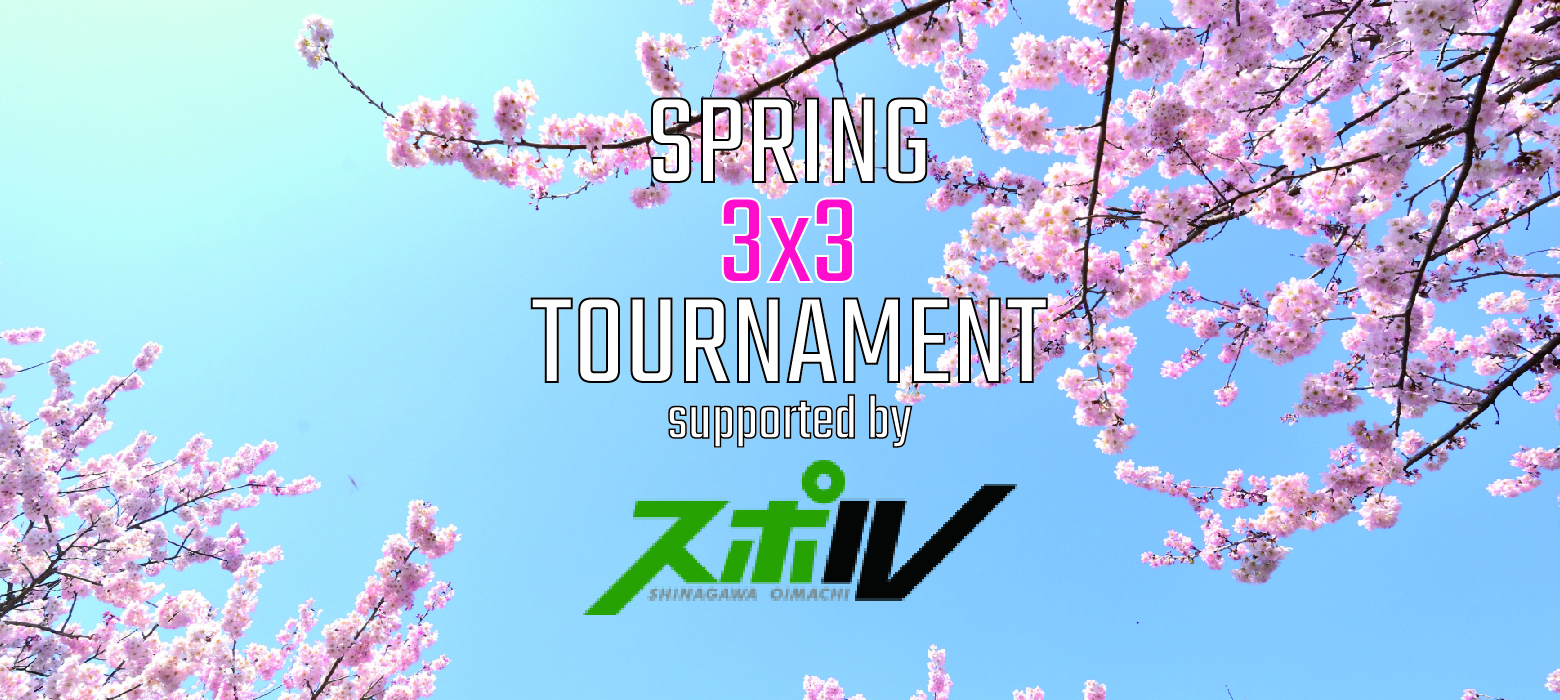 SPRING 3x3 TOURNAMENT supported by スポル品川大井町