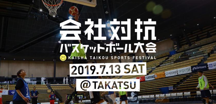 会社対抗バスケットボール大会 in 高津SC