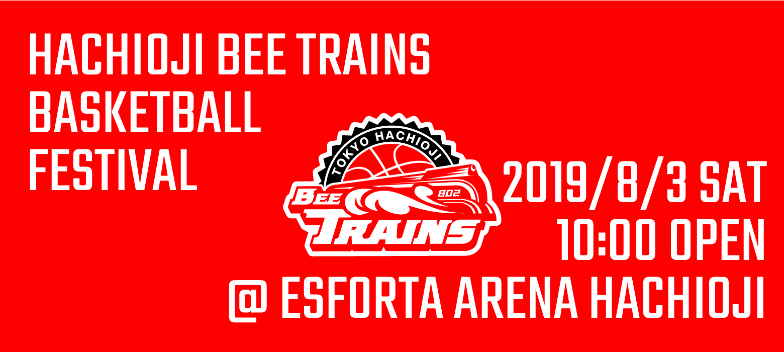 HACHIOJI BEE TRAINS BASKETBALL FESTIVAL