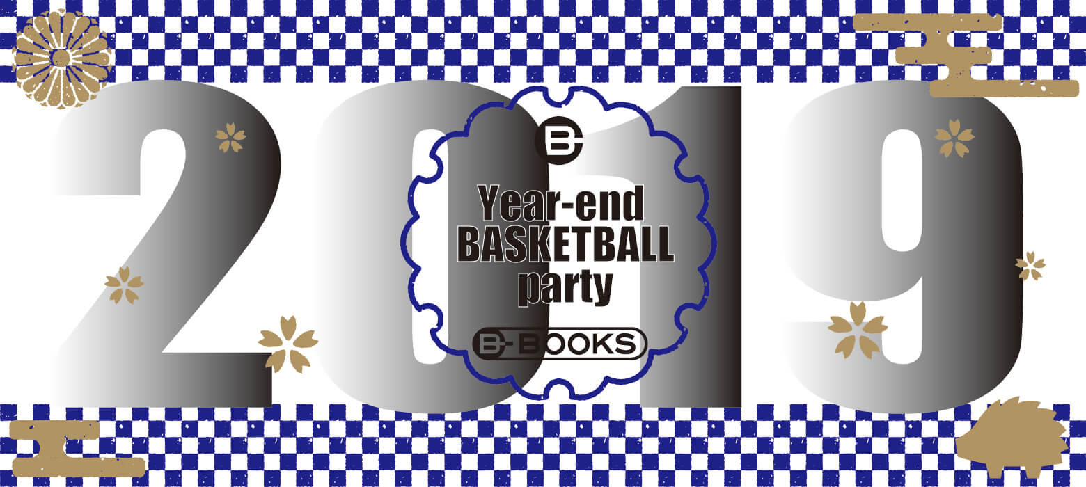 YEAR end BASKETBALL Party