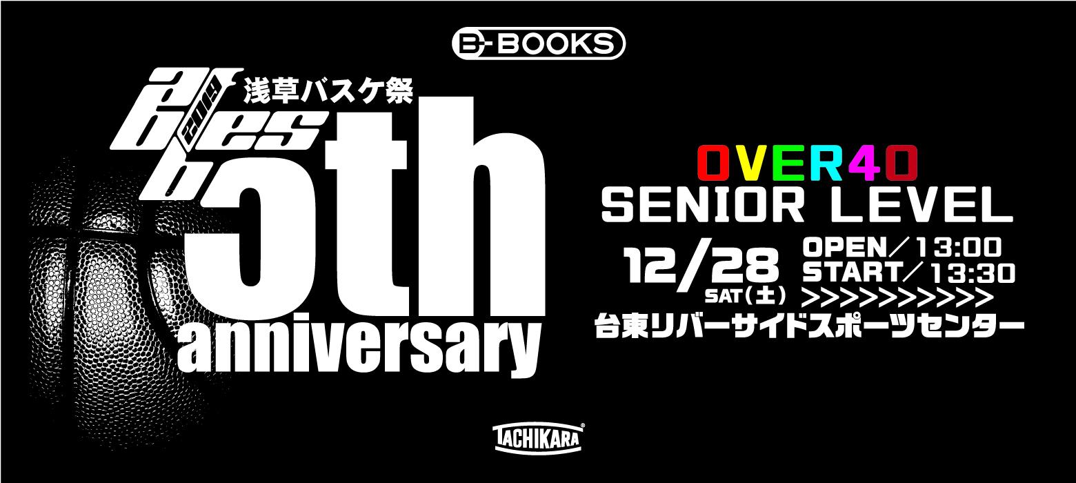 浅草バスケ祭り-over40大会 5th anniversary