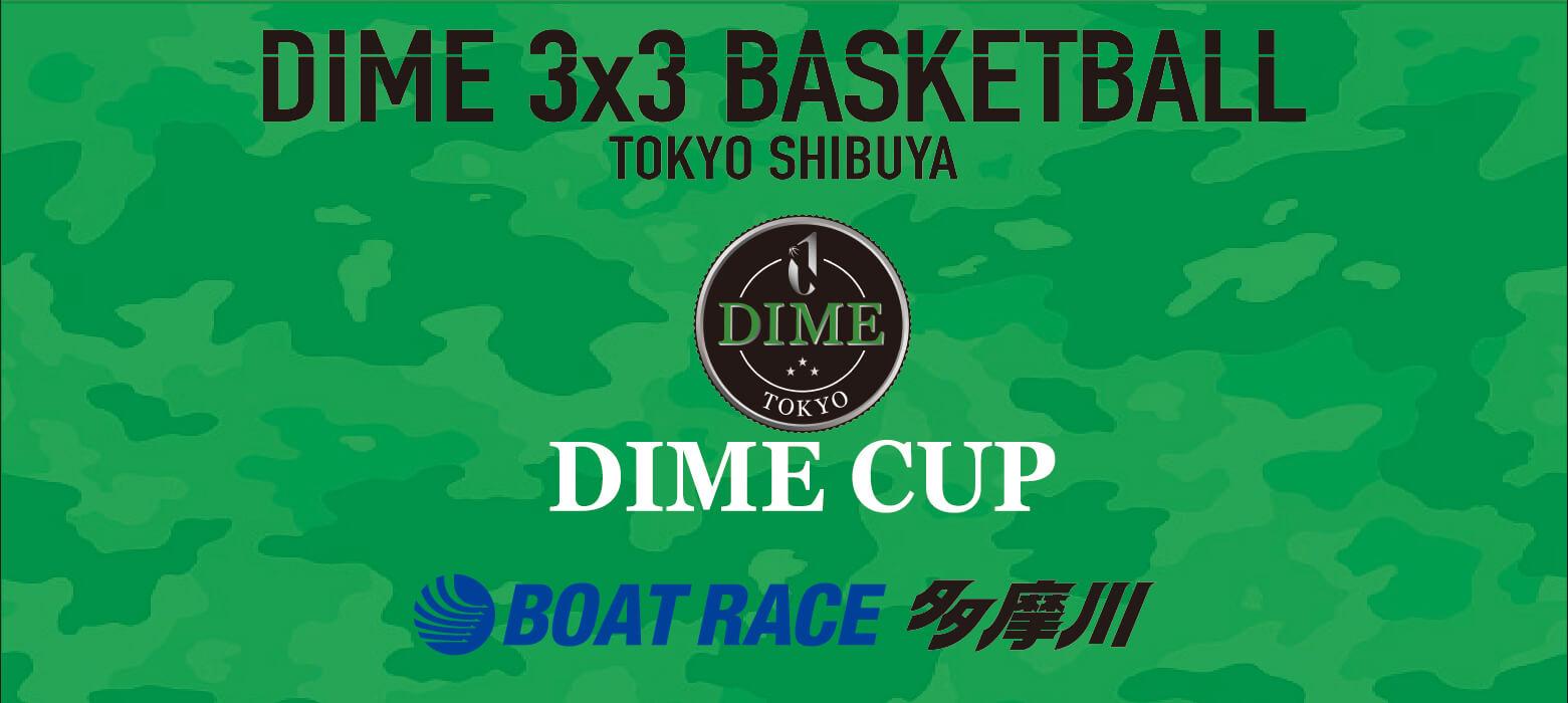【第9回】3x3BASKETBALL DIMECUP in 多摩川ボートレース場