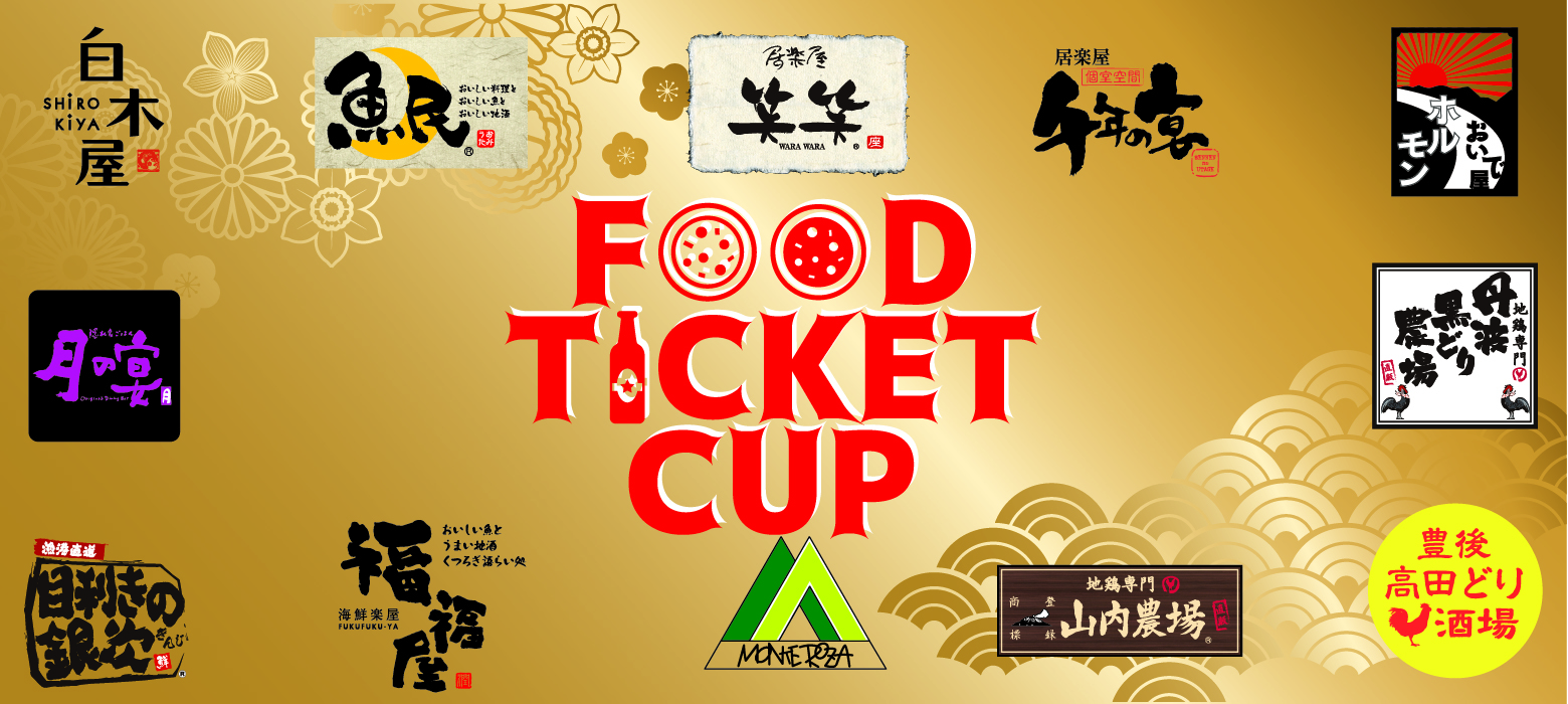 FOOD TICKET CUP in HACHIOJI のコピー