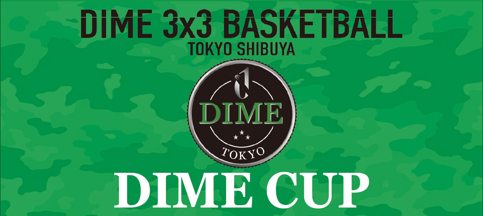 【第15回】3x3BASKETBALL DIME CUP