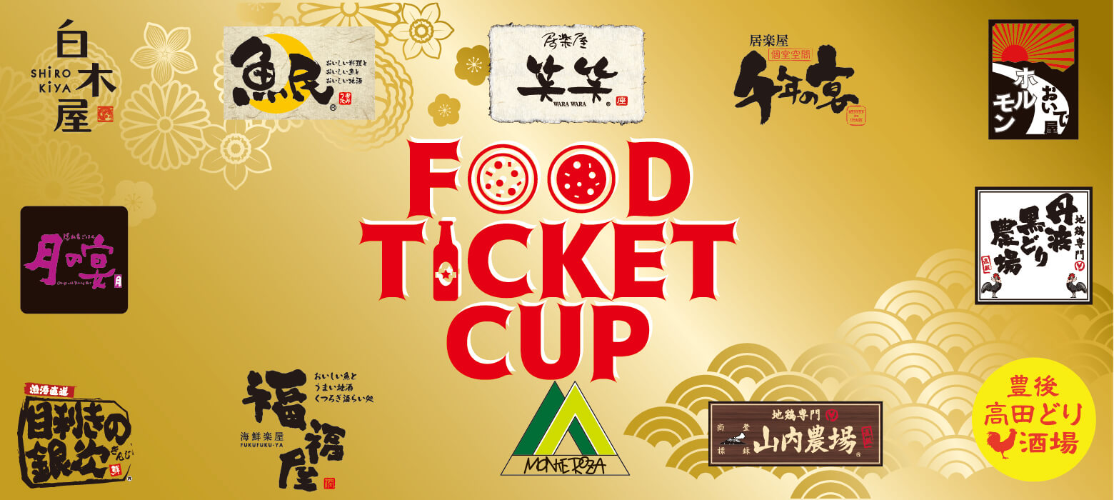 FOOD TICKET CUP in 横浜