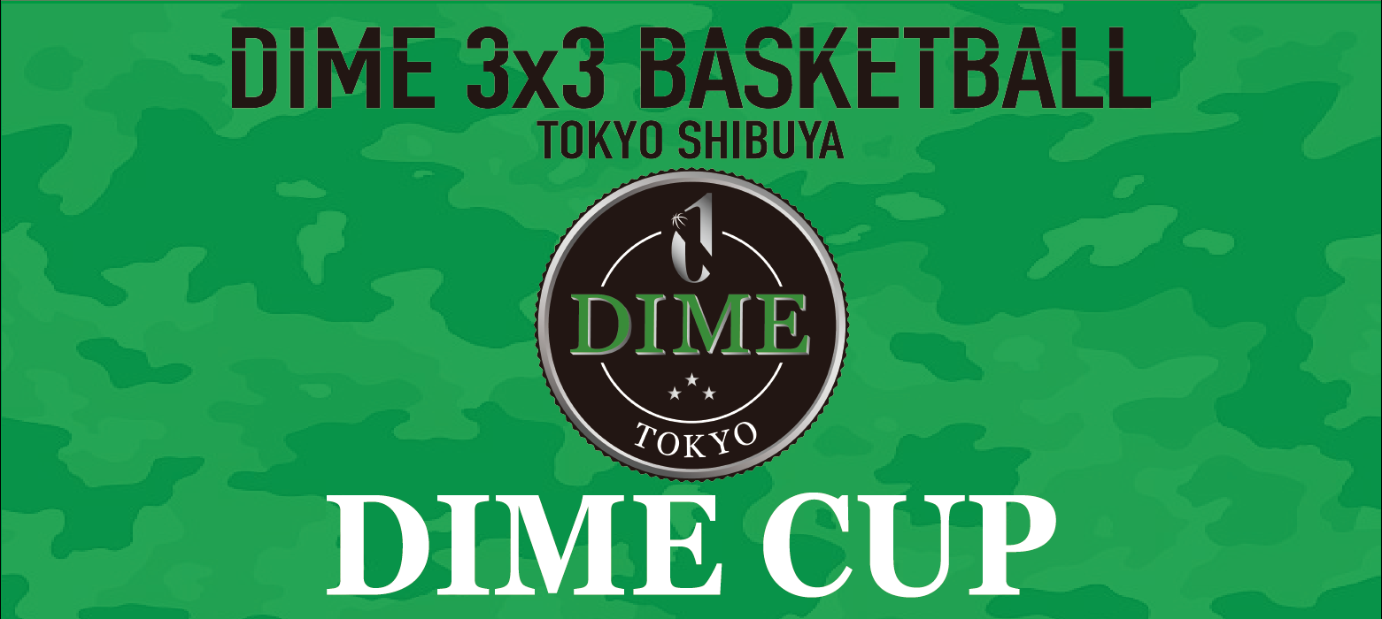 【第20回】3x3BASKETBALL DIMECUP