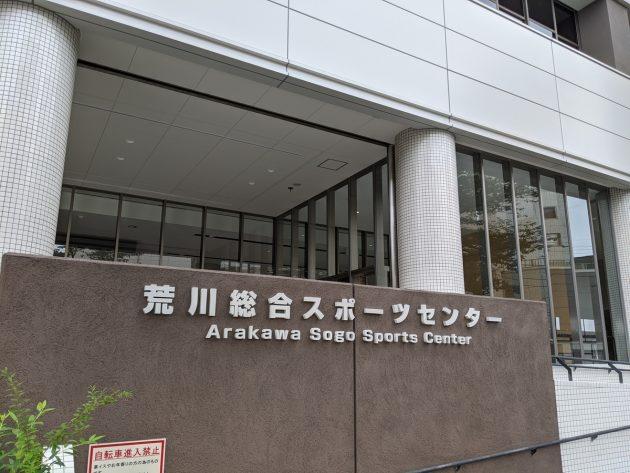 荒川総合スポーツセンター 大体育室