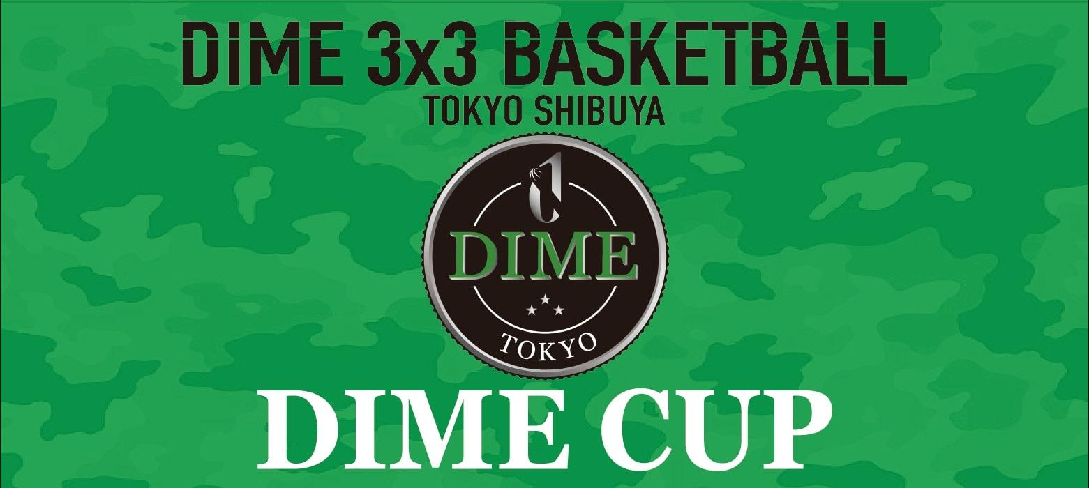 【第25回】3x3BASKETBALL DIME CUP