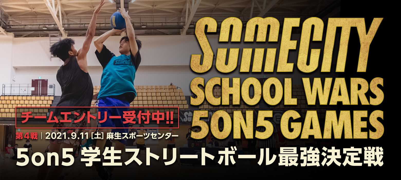SOMECITY SCHOOL WARS 5on5 GAMES