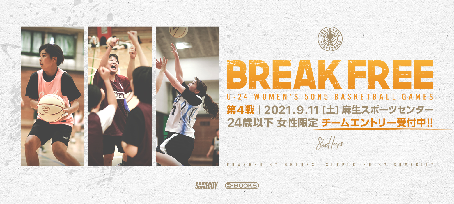 ``BREAK FREE`` U-24 WOMEN`s 5on5 GAMES