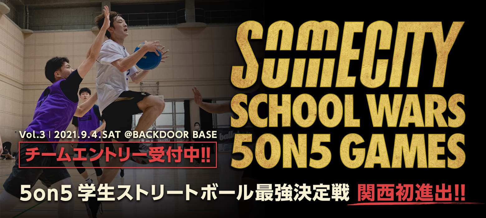 SOMECITY SCHOOL WARS 5on5 GAMES