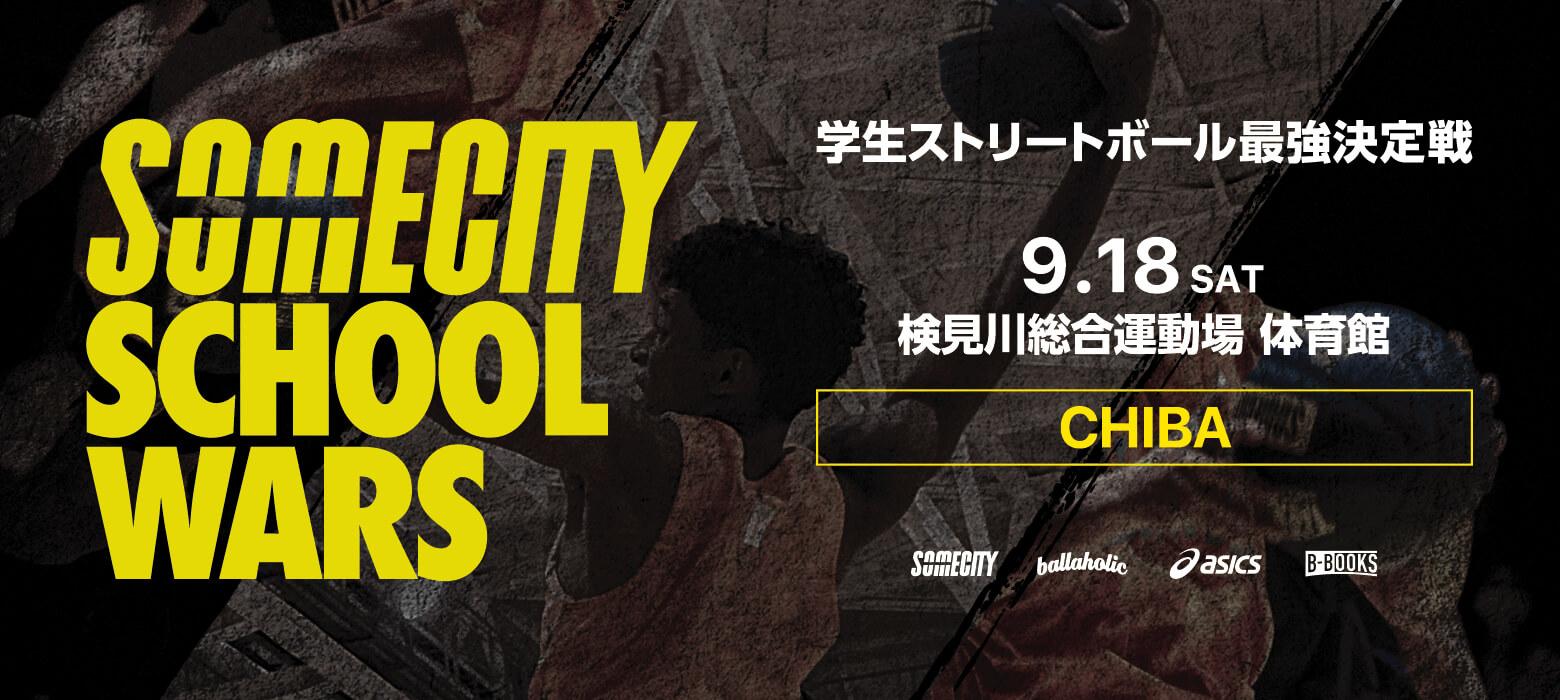 SOMECITY SCHOOL WARS ---CHIBA---