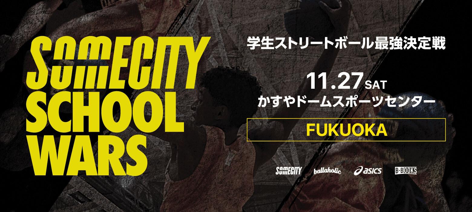 SOMECITY SCHOOL WARS ---FUKUOKA---