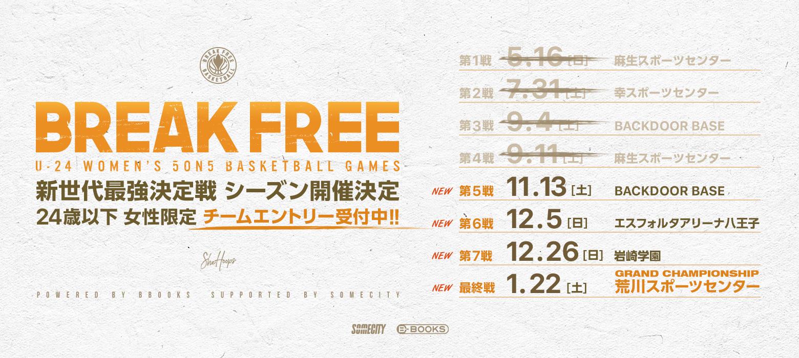 ``BREAK FREE`` U-24 WOMEN`s 5on5 GAMES